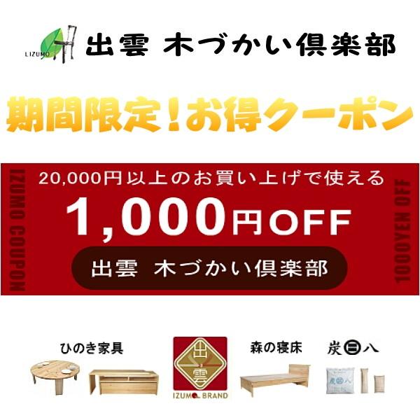 出雲 木づかい倶楽部【1,000円OFF☆8月18日~8月28日】