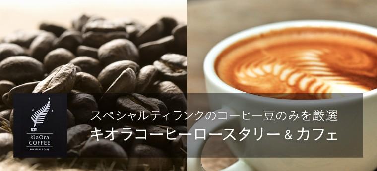 スペシャルティランクのコーヒー豆のみを厳選 キオラコーヒーロースタリー&カフェ