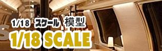 HOゲージ鉄道模型車両