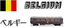 ベルギー 鉄道模型車両