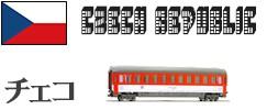 チェコ 鉄道模型車両
