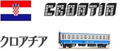 クロアチア 鉄道模型車両
