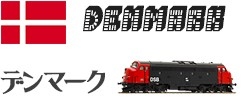 デンマーク 鉄道模型車両