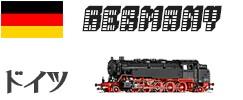 ドイツ 鉄道模型車両