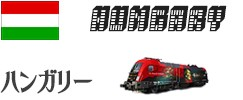 ハンガリー 鉄道模型 国別車両