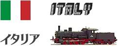 イタリア 鉄道模型車両