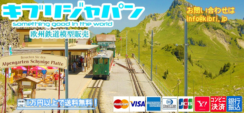 鉄道模型ジオラマ通販本場欧州送料無料