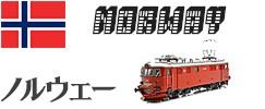 ノルゥエー 鉄道模型車両