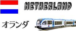 オランダ 鉄道模型車両