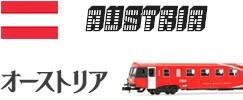 オーストリア 鉄道模型車両