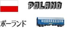 ポーランド 鉄道模型車両