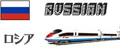 ロシア 鉄道模型車両