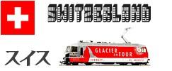 スイス 鉄道模型車両