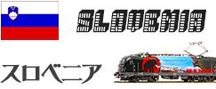 スロベニア 鉄道模型車両