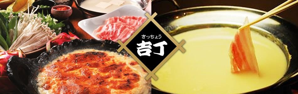 博多で人気!コラーゲンたっぷり。沖縄あぐー豚の豆乳鍋