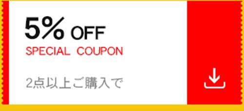 \ Welcom 2019! 応援クーポン / 2点ご購入で全品5%OFF☆彡