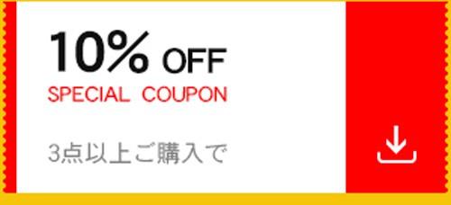 \ Welcom 2019! 応援クーポン / 3点以上ご購入で全品10%OFF☆彡