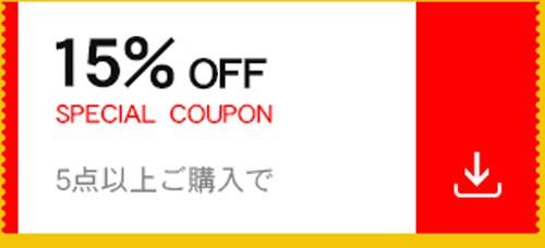 \ Welcom 2019! 応援クーポン / 5点以上ご購入で全品15%OFF☆彡