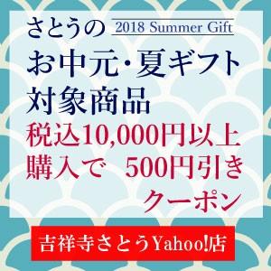 2018お中元・夏ギフト500円割引クーポン
