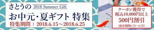 2018さとうのお中元・夏ギフト特集ページ