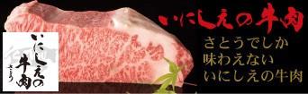 いにしえの牛肉