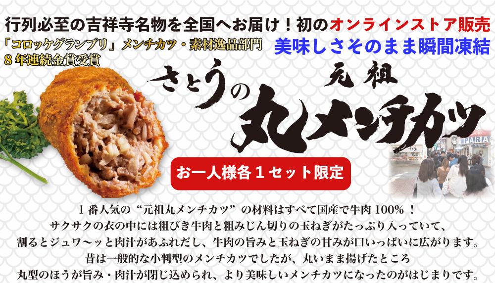 吉祥寺名物 さとうの 元祖丸メンチカツ 冷凍食品 になって オンラインストア に 登場!