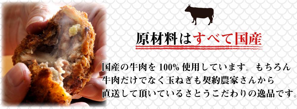 元祖丸メンチカツ 原材料 は すべて 国産 こだわりのメンチカツです