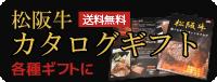 松阪牛カタログギフトセット