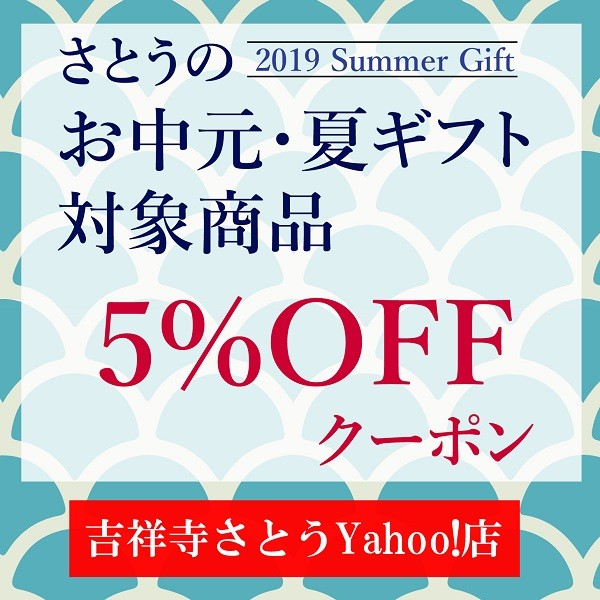 2019年 さとうのお中元・夏ギフト5%OFFクーポン