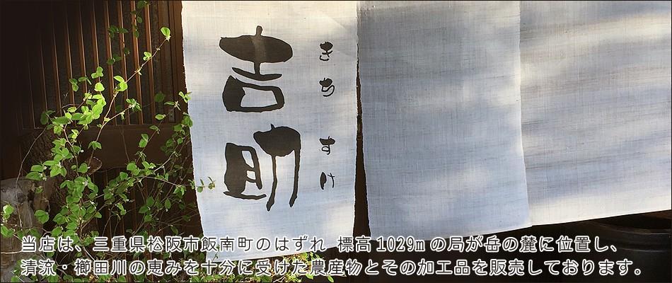 菊芋、漬物、健康茶、無農薬野菜や果物を栽培・加工・お値打ち通販