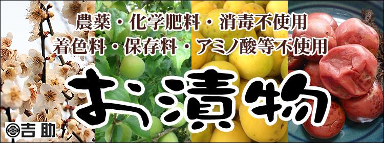 みえの安心食材認定の無農薬・無化学肥料・無消毒の梅で作った梅干しです。