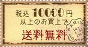 税込み10.000円以上で送料無料!!