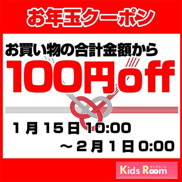 ★お年玉★100円OFFクーポン