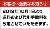 送料改定2019