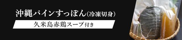 沖縄パインすっぽん(冷凍切身)久米島赤鶏スープ付き