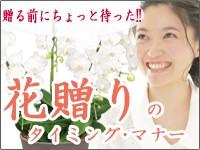 花贈りマナー