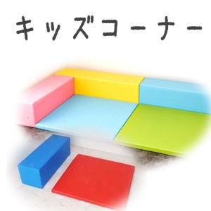 キッズコーナー,株式会社キートス