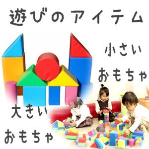遊び,アイテム,おもちゃ,積み木,株式会社キートス