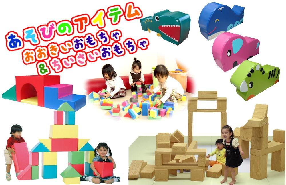 株式会社キートス キッズルーム 遊びのアイテム 大きいおもちゃ 小さいおもちゃ ままごと 運動
