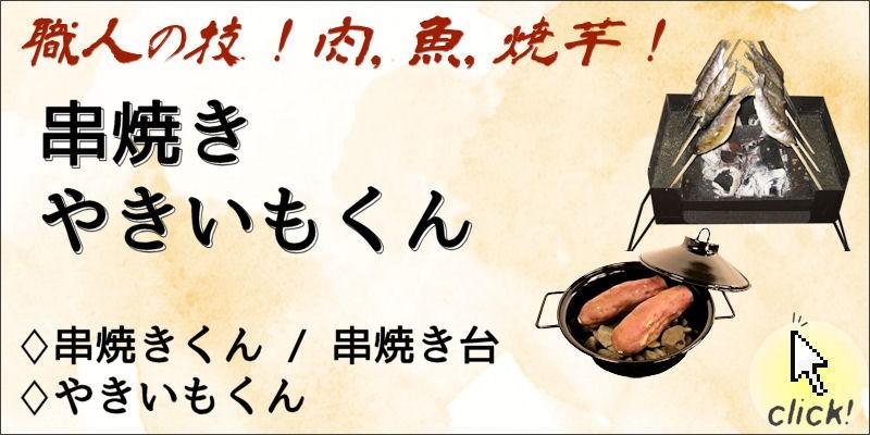 串焼き 焼き芋くん