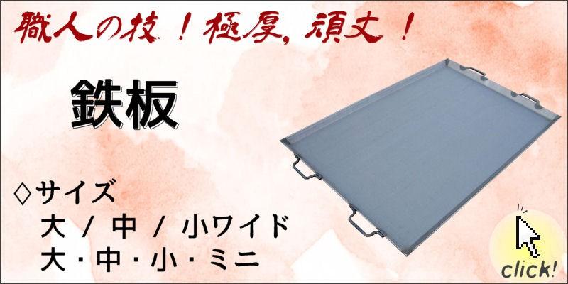 厚板 鉄板