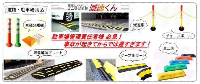 道路駐車場用品top
