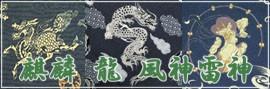 麒麟・龍・風神雷神
