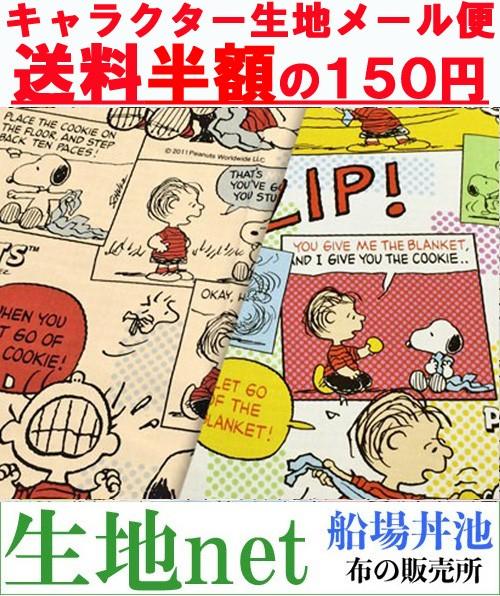 スヌーピー (SNOOPY) PEANUTS アメコミシリーズ