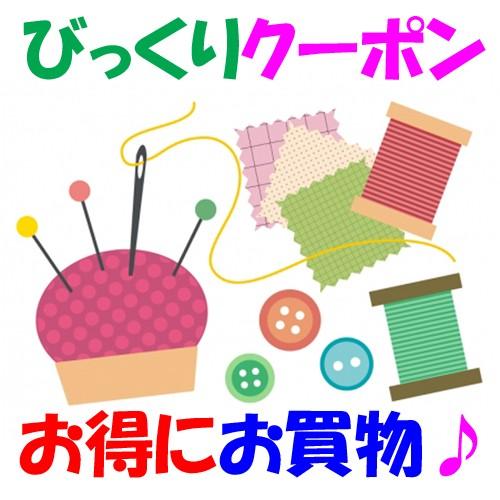 生地net びっくりクーポン 【期間限定】 95