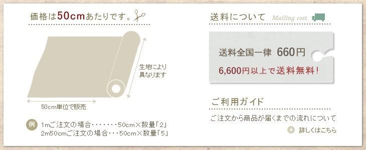 価格は50cmあたりです