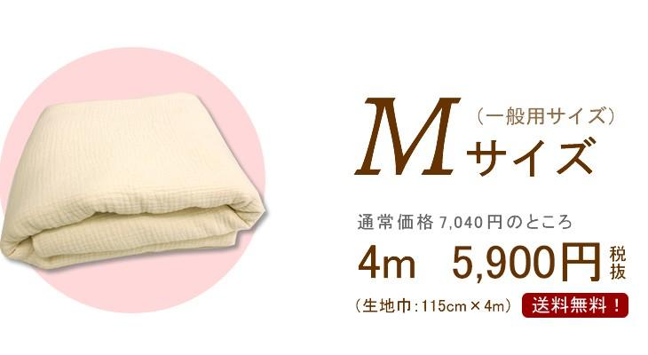 6重織ガーゼケット Mサイズ