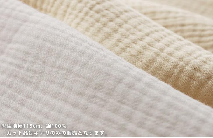 生地幅115cm、綿100%、カラーはキナリのみです。