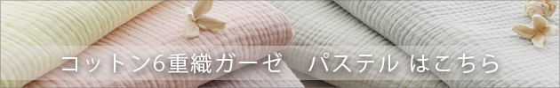 6重織ガーゼパステル