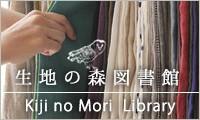 生地の森図書館